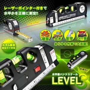レーザー 水平器 レベル3 水準器 ハンドスケール メジャー 墨出し器 3方向 2WAY ポインター 垂直 LEVEL3 即納|kasimaw|02