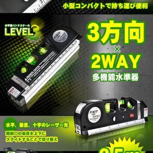 レーザー 水平器 レベル3 水準器 ハンドスケール メジャー 墨出し器 3方向 2WAY ポインター 垂直 LEVEL3 即納|kasimaw|03