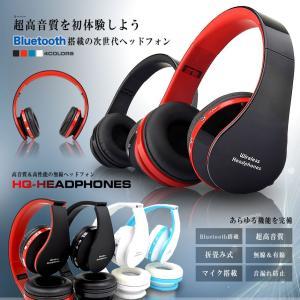 超高音質 HQヘッドフォン 無線 Bluetooth 気密性 ハンズフリー マイク搭載 イヤホン 通話 音漏れ防止 折畳み式 HQHEADP|kasimaw|02