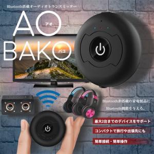 アオバコ Bluetooth 4.0トランスミッター ワイヤレス オーディオ ヘッドフォン スピーカ TV テレビ PC  イヤフォン イヤホン 3.5mm 簡単 2台接続 AOBAKO
