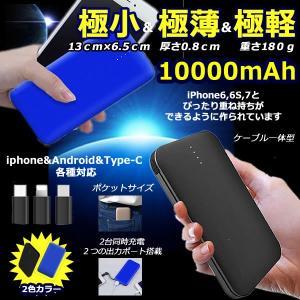 モバイルバッテリー ケーブル内蔵 大容量 軽量 超薄型 10000mah 小型急速充電 ライトニング コンパクトスマホ 充電器 iPhone & Android 対応 10THMOVA 即納|kasimaw