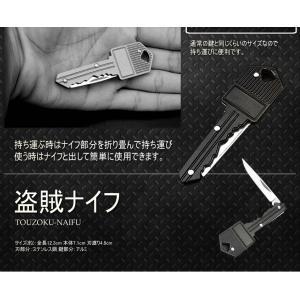 盗賊ナイフ 鍵型 アウトドア ナイフ コンパクト 折り畳み 持ち運び キャンプ 釣り 小型 TOUZOKUNAIFU|kasimaw|03