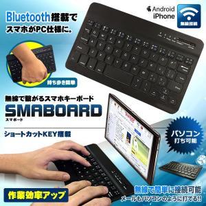 スマボード 7インチ 無線 Bluetooth キーボード 持ち歩き スマホ 携帯 パソコン タイピング デザイン おしゃれ iPhone Android iPad SMA3|kasimaw