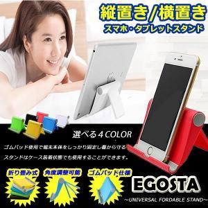 スマホスタンド 卓上 スマートフォン タブレット スタンド iphone ipad apple 折り畳み式 小さい 携帯便利 オシャレ EGOSTA 即納|kasimaw