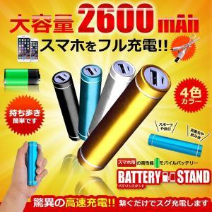 バテリンスタンド スマホ用 大容量 モバイル バッテリー 充電器 2600mah 蓄電 携帯 iphone 旅行 外出時 便利 おしゃれ BATERINST|kasimaw