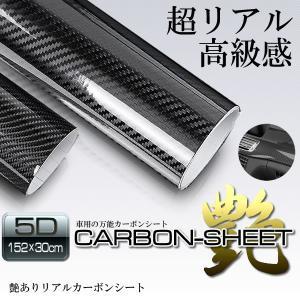 車用 5D リアルカーボンシート 艷 152cm X 30cm 高品質 ハイライト シールステッカー 簡単エア抜き構造 カーボン調 高光沢 フィルム ADECARBON|kasimaw