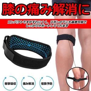 膝サポーター 膝バンド 膝固定 痛み解消 怪我防止 関節靭帯保護 運動 ランニング フリーサイズ 軽量 左右兼用 ブラック HIZASAPO|kasimaw