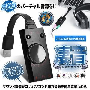 凄音 サラウンド アダプタ 7.1CH USB パソコン PC 音楽 スピーカー イヤホン 高音質 便利 おしゃれ SUGOON 即納