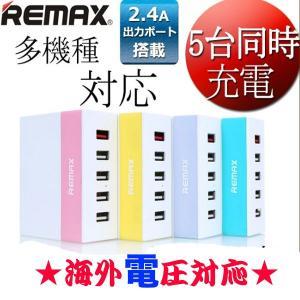 海外電圧対応 USB充電器 急速充電 5ポート REMAX RU-U1 AC110〜240V/50〜60Hz/MAX 10A 海外旅行に GAIKOKU5 即納|kasimaw