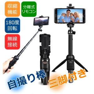 自撮り棒 セルカ棒 三脚 レンズ リモコン付 Bluetooth スマホ 撮影 自分撮り 自撮り 三脚スタンド ZIDORU 即納|kasimaw
