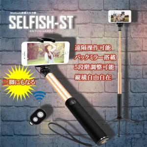 自撮り棒 セルカ棒 Bluetooth リモコン シャッター セルフィー カメラ 無線 有線 三脚 iPhone Android 旅行 アウトドア スポーツ スマホ SEIFISHST 即納|kasimaw
