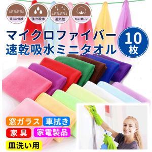 マイクロファイバー 雑巾 掃除 車 食器 家具 家電 ホコリ 汚れ 10-F1801