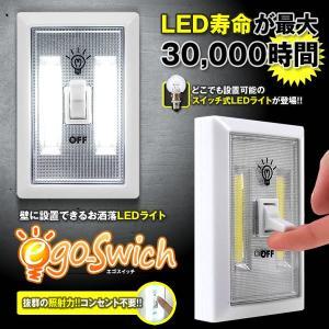 EGOスイッチ LED 照明 ライト 壁付け 廊下 階段 明るい おしゃれ コンセント不要 トイレ 洗面所 クローゼット EGOSWICH