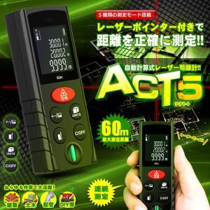アクト5 レーザー距離計 最大測定距離60M 距離 面積 容積 ピタゴラス 連続測定 自動計算 軽量 コンパクト DIY ACT5|kasimaw|02