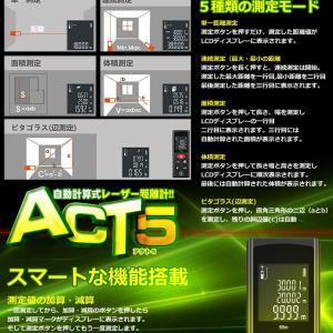 アクト5 レーザー距離計 最大測定距離60M 距離 面積 容積 ピタゴラス 連続測定 自動計算 軽量 コンパクト DIY ACT5|kasimaw|04