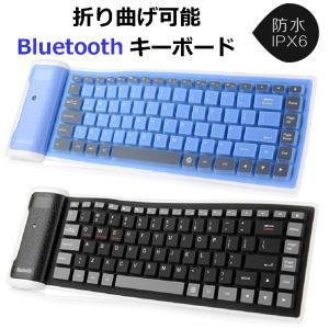 シリコン キーボード 曲がる 折り畳み式 Bluetooth 防水 無線 小型 EGOPAD