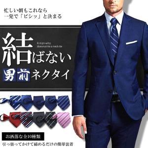 最新 結ばない 男前 ネクタイ ビジネスマン 仕事 necktie オフィス 支度 スーツ シャツ 社会人 営業 おしゃれ 綺麗 OTOMUSU 予約