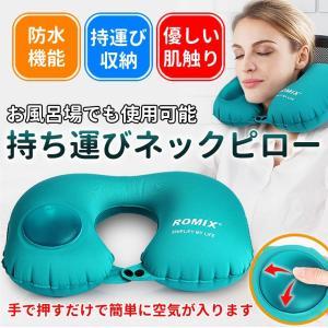ネックピロー  首 快適  首枕 トラベル 旅行用 飛行機 ネック 快適 防水 簡単圧縮 RH34 即納|kasimaw