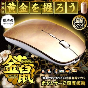 黄金の鼠 無線 マウス 光学式 ワイヤレス 高感度 Bluetooth3.0 搭載 利き手フリー設計 モダン デザイン 自動スリープモード ECO パソコン PC OUNEZUMI|kasimaw