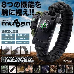 8ブレスレット サバイバル ナイフ 多機能 登山 野外 安全対策 コンパス ホイッスル ファイヤースターター MUGEBRES 即納|kasimaw