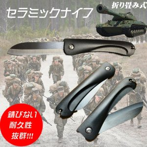 ブラックナイフ セラミック アウトドア 折りたたみ オール ブラック ツール コンパクト BLABLA 予約|kasimaw