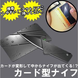 カードが変形して中からナイフが出てくる!?  携帯性&利便性バツグン!! キャンプ・釣りなどアウトド...
