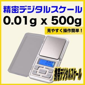 携帯 デジタルスケール 電子計り デジタル スケール 電子 計り 精密 計量機 KEITAISCE|kasimaw