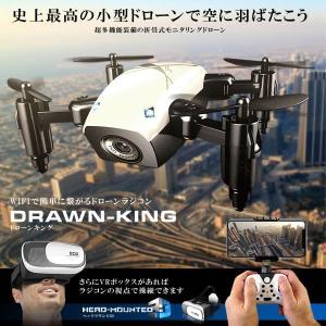 ドローンキング ラジコン 小型 カメラ 折畳式 モニタリング スマホ 遠隔 リモコン 3D飛行 バンパー付属 おしゃれ 高性能 DOROKING 予約|kasimaw