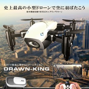 ドローンキング ラジコン 小型 カメラ 折畳式 モニタリング スマホ 遠隔 リモコン 3D飛行 バンパー付属 おしゃれ 高性能 DOROKING 即納|kasimaw|02