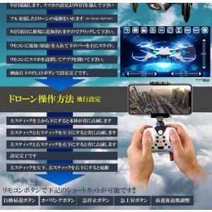 ドローンキング ラジコン 小型 カメラ 折畳式 モニタリング スマホ 遠隔 リモコン 3D飛行 バンパー付属 おしゃれ 高性能 DOROKING 即納|kasimaw|08