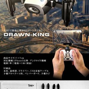 ドローンキング ラジコン 小型 カメラ 折畳式 モニタリング スマホ 遠隔 リモコン 3D飛行 バンパー付属 おしゃれ 高性能 DOROKING 予約|kasimaw|10