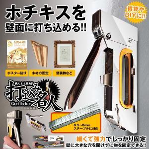 打込み名人 タッカー ホチキス DIY 工具 紙 布 木材 固定 ポスター貼り 網張り 書類とじ等 工具 便利 UCHIMEIZIN 即納|kasimaw