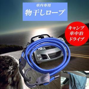 車大国アメリカの必需品物 頑丈長持ち 物干しロープ 車内 伸縮性抜群 旅行用品 洗濯ロープハンガー CARROPE 即納|kasimaw