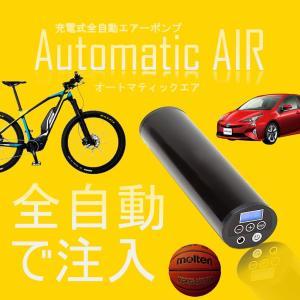 全自動 エアポンプ オートマティックエア 空気入れ 電動 自転車 自動車 バイク ボール タイヤ 空気圧ゲージ デジタル 米式 エアゲージ 空気注ぎ AUTOAIR|kasimaw