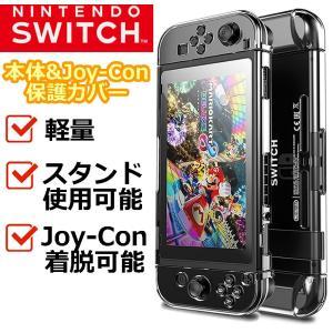 Joy-Con取り外し可能! Nintendo Switch本体をキズや汚れから守るセパレートタイプ...