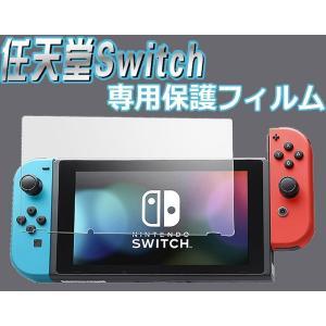 Nintendo Switch 保護フィルム 任天堂 スイッチ フィルム 硬度9H ガラス飛散防止 指紋防止 気泡ゼロ Switch用液晶保護フィルム FILMSWITCH|kasimaw