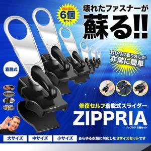 ジップリア 6個セット FIX ジッパー ファスナー 衣類 カバン ズボン 修理 リペア 服 便利 ZIPPRIA|kasimaw|02