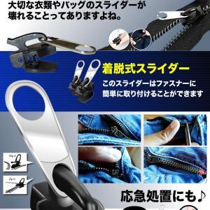 ジップリア 6個セット FIX ジッパー ファスナー 衣類 カバン ズボン 修理 リペア 服 便利 ZIPPRIA|kasimaw|03