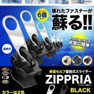 ジップリア 6個セット FIX ジッパー ファスナー 衣類 カバン ズボン 修理 リペア 服 便利 ZIPPRIA|kasimaw|05