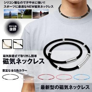 最新 磁気ネックレス メンズ スポーツネックレス おしゃれ ...