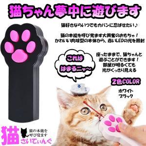 猫 肉球 ポインター LED ビーム ネコ キャット 玩具 遊具 ペット おもちゃ NECOCITE|kasimaw