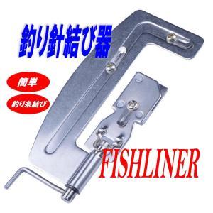 釣り針結び器 糸 フィッシング 手動 アルミ合金 ステンレス 軽量 取り扱い簡単 安全 便利 滑り止め針 仕掛け結び器 釣具 FISHLINER kasimaw