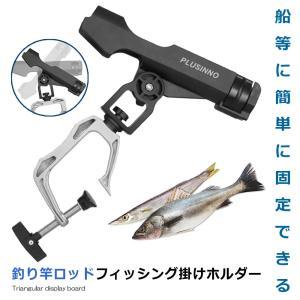 釣り 竿 釣具 ロッド フィッシング 掛け ホルダー 竿置き 竿受け ボート用 360度 位置 調節 可能 船 クランプ 固定 TURIHOL|kasimaw