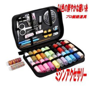 裁縫 セット ポータブル ソーイングセット 24種カラー 鮮やか 縫い糸 携帯式 ミシンアクセサリー裁縫 家庭用 大人用 旅行用 持ち運び MACHIACCPR|kasimaw