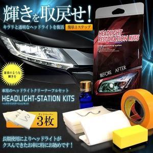 車用 ヘッドライト くすみ消し キット フルセット メンテナンス 洗浄 ワックス 外装 新車 簡単 便利 アイテム KUSUKIT kasimaw