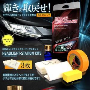 車用 ヘッドライト くすみ消し キット フルセット メンテナンス 洗浄 ワックス 外装 新車 簡単 便利 アイテム KUSUKIT kasimaw 02