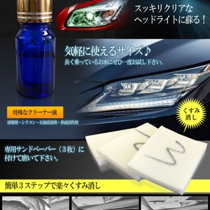 車用 ヘッドライト くすみ消し キット フルセット メンテナンス 洗浄 ワックス 外装 新車 簡単 便利 アイテム KUSUKIT kasimaw 03