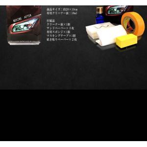 車用 ヘッドライト くすみ消し キット フルセット メンテナンス 洗浄 ワックス 外装 新車 簡単 便利 アイテム KUSUKIT kasimaw 05