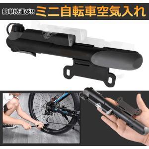バイシクル 携帯 ミニポンプ 自転車用 空気入れ 携帯用ポンプ  自転車ポンプ MKUUKI|kasimaw