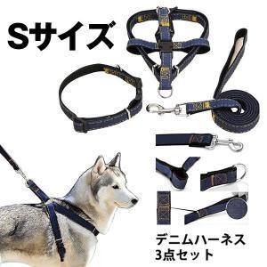 ハーネス リード セット 犬 首輪 デニム 製 ペット 小型 中型 犬用 胴輪 ドッグ 散歩 簡単 脱着 耐久 軽量 調節 可能 3サイズ ブラック DENINESS|kasimaw